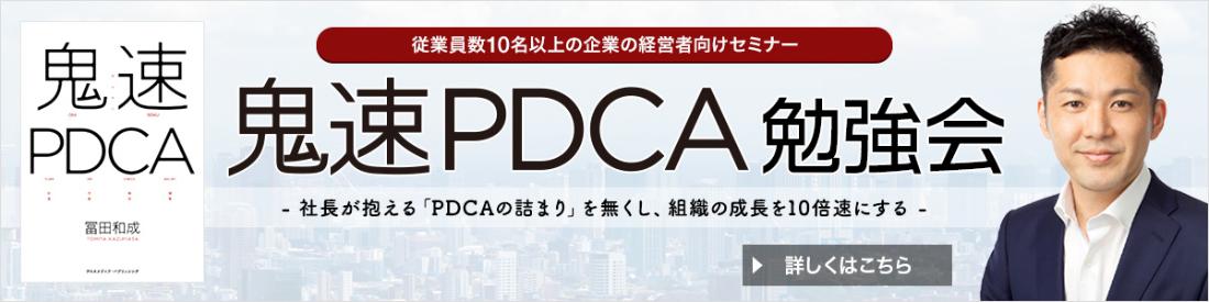 鬼速PDCA勉強会