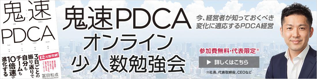 鬼速PDCAオンライン少人数勉強会