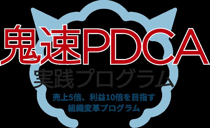 鬼速PDCA実践プログラム