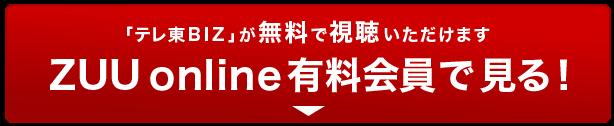 「テレ東BIZ」が無料で視聴いただけます - ZUUonline有料会員で見る